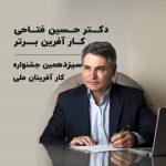 دکتر سلطان حسین فتاحی کارآفرین برتر سیزدهمین جشنواره کارآفرینان ملی